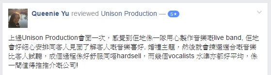 Unison Production - Testimonial (Queenie Yu)