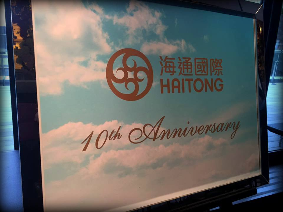Unison Production Live Performance - 海通國際 10th Anniversary dinner (HKG:0665)